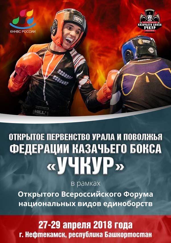 neftekamsk1